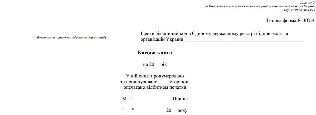 Касова книга (Типова форма № КО-4)