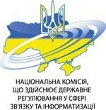 Національна комісія, що здійснює державне регулювання у сфері зв'язку та інформатизації