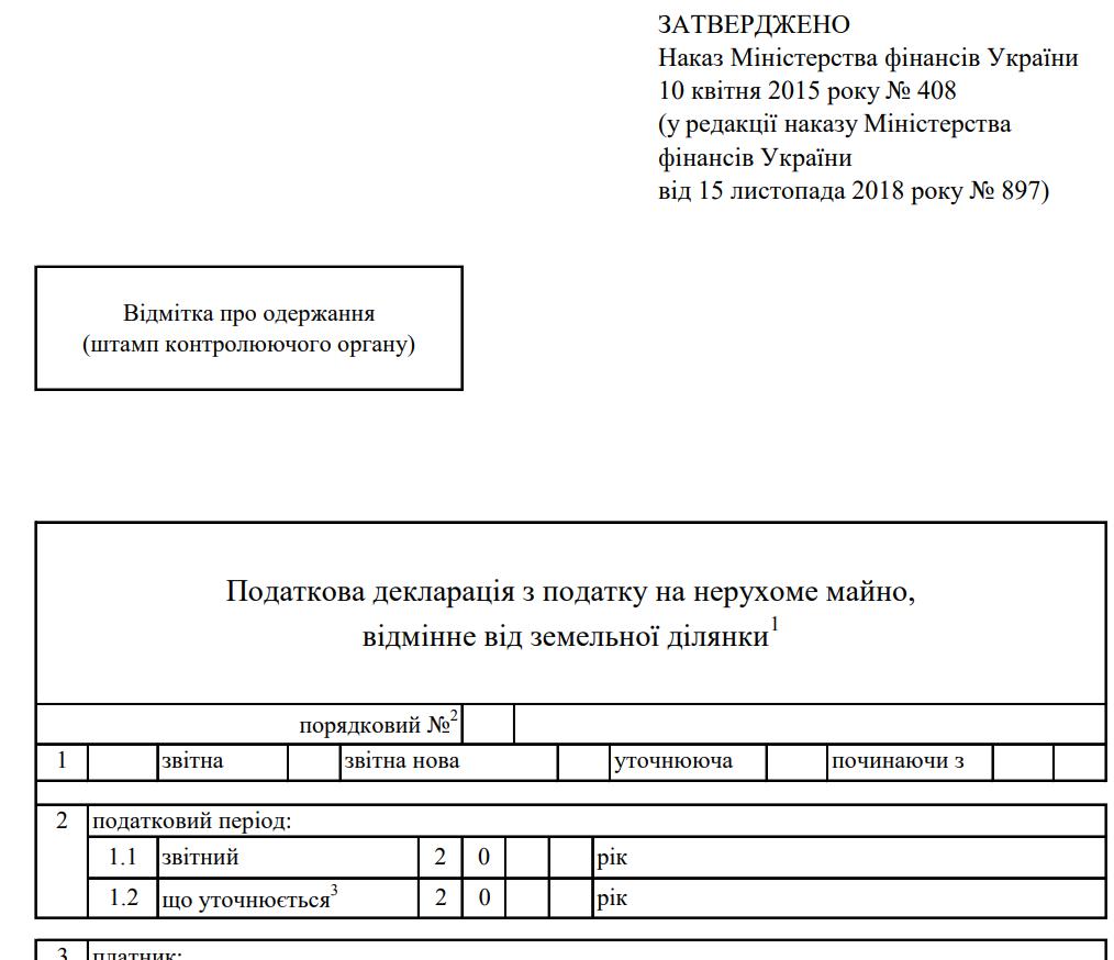 Податкова декларація з податку на нерухоме майно, відмінне від земельної ділянки