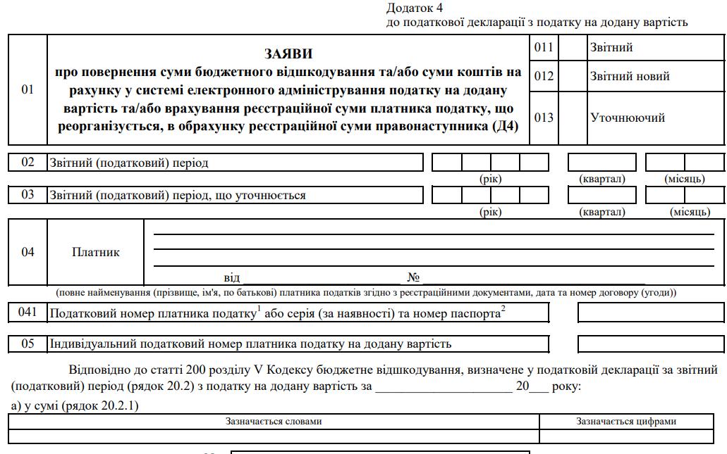 Заяви про повернення суми бюджетного відшкодування та/або суми коштів на рахунку у системі електронного адміністрування податку на додану вартість та/або врахування реєстраційної суми платника податку, що реорганізується, в обрахунку реєстраційної суми пр