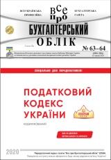 Налоговый кодекс Украины