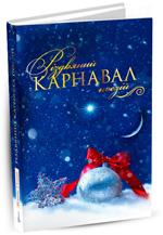 Різдвяний карнавал поезій