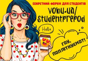 Секретний форум для студентів
