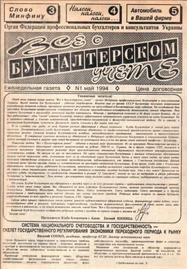 № 1 за 1994 р.
