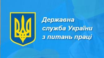 Державна інспекція України з питань праці